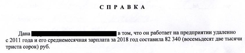 Fizetési igazolás oroszul